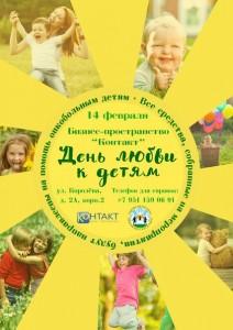 День любви к детям