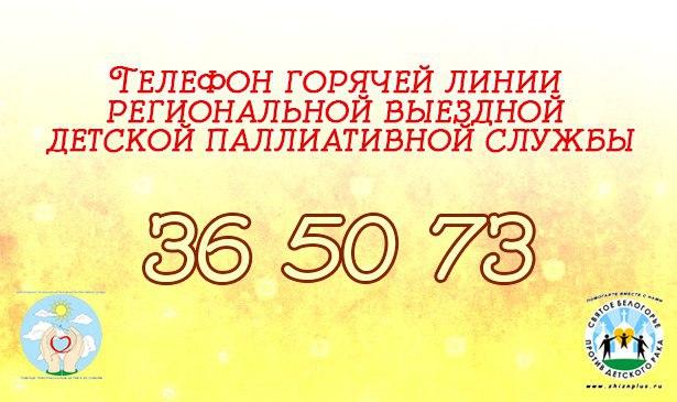 """Телефон """"горячей линии"""" региональной детской выездной паллиативной службы: 36-50-73"""