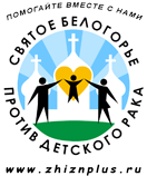 Белгородская региональная общественная организация «Святое Белогорье против детского рака»