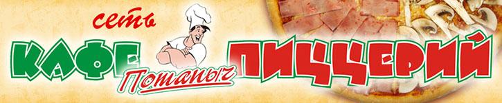 Сеть кафе Пиццерий Потапыч