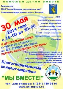 """Благотворительный концерт-марафон """"МЫ ВМЕСТЕ"""""""
