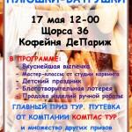 Plushki_Vatrushki