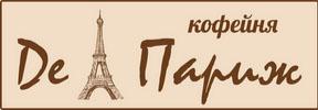 Кофейня De Париж