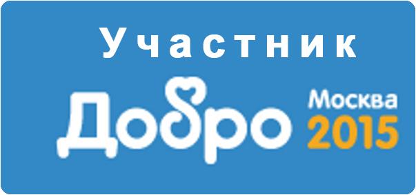 ДОБРО-2015