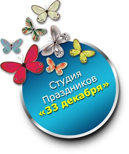 Студия Праздников «33 Декабря»