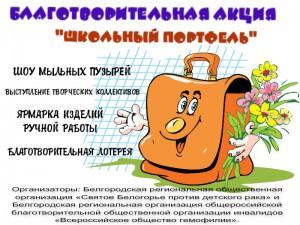 """""""Школьный портфель"""""""