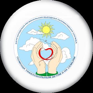Белгородская региональная выездная паллиативная служба помощи детям и их семьям