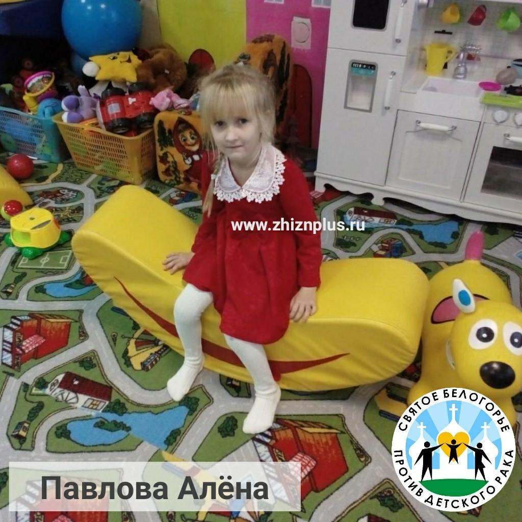 Павлова Алена