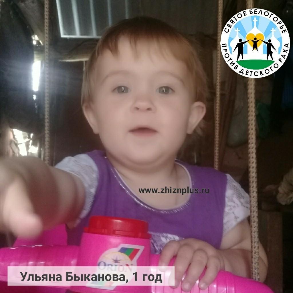 Ульяна Быканова