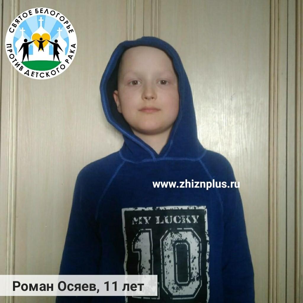 Роман Осяев