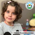 Ника Кожевникова