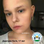 Катя Дмитрик